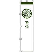 スマートのぼり旗 蕎麦 白 (SNB-958)