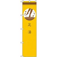 スマートのぼり旗 足湯 黄 (SNB-961)