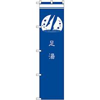スマートのぼり旗 足湯 青 (SNB-962)
