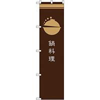 スマートのぼり旗 鍋料理 茶 (SNB-965)