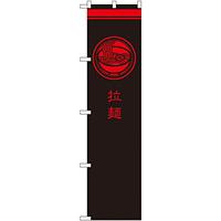 スマートのぼり旗 拉麺 黒 (SNB-968)