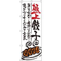 のぼり旗 極上餃子 (SNB-970)