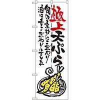 のぼり旗 極上天ぷら (SNB-974)