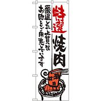 のぼり旗 特選焼肉 (SNB-975)
