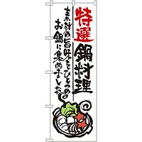のぼり旗 特選鍋料理 (SNB-976)