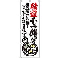 のぼり旗 特選もつ鍋 (SNB-979)