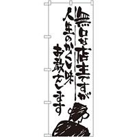 のぼり旗 無口な店主 人生のかくし味 (SNB-988)