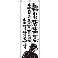 のぼり旗 無口な店主 本日のおすすめ (SNB-992)