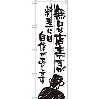 のぼり旗 無口な店主 料理には自信 (SNB-995)