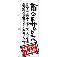 のぼり旗 雨の日サービス ドリンク無 (SNB-999)