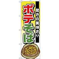(新)のぼり旗 ポテそば 驚きの美味しさ (TR-001)