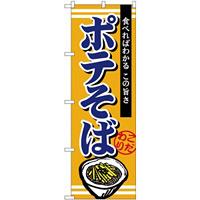 (新)のぼり旗 ポテそば (TR-002)