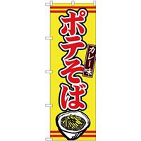 (新)のぼり旗 ポテそばカレー味 (TR-004)