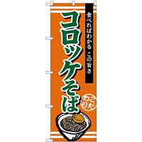 (新)のぼり旗 コロッケそば (TR-005)