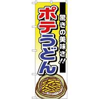 (新)のぼり旗 ポテうどん 驚きの美味しさ (TR-006)