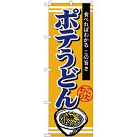 (新)のぼり旗 ポテうどん (TR-007)