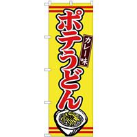 (新)のぼり旗 ポテうどんカレー味 (TR-009)