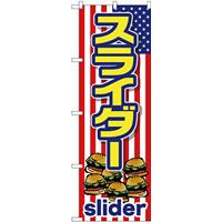 (新)のぼり旗 スライダー (slider) (TR-011)