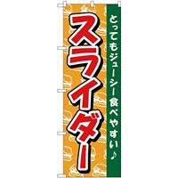 (新)のぼり旗 スライダー (TR-012)