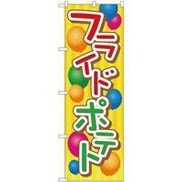 のぼり旗 フライドポテト (TR-013)