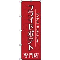 (新)のぼり旗 フライドポテト専門店 (TR-014)