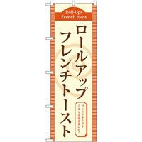 (新)のぼり旗 ロールアップフレンチトースト(茶) (TR-020)