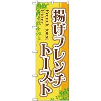 のぼり旗 揚げフレンチトースト (TR-021)