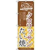 (新)のぼり旗 クロワッサンたい焼 (TR-026)