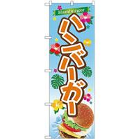 のぼり旗 ハンバーガー イラスト (TR-029)