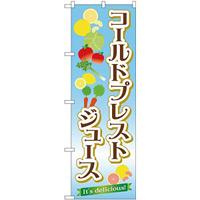 のぼり旗 コールドプレストジュース Its delicious! (TR-031)