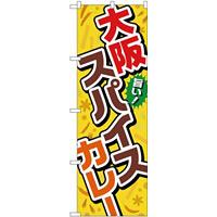 のぼり旗 大阪スパイスカレー 黄色地(TR-036)