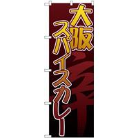 """のぼり旗 大阪スパイスカレー 茶色地 バックに大きく""""辛""""の文字(TR-037)"""