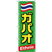 のぼり旗 ガパオ Ethnic (TR-039)