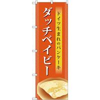 のぼり旗 ダッチベイビー ドイツ生まれのパンケーキ (TR-041)