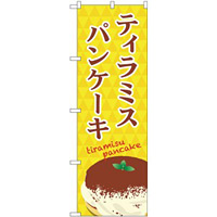 のぼり旗 ティラミスパンケーキ 黄色柄・イラスト付 (TR-046)