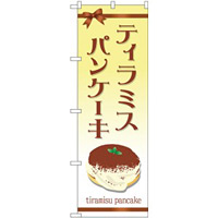 のぼり旗 ティラミスパンケーキ リボン柄 (TR-047)