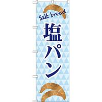 のぼり旗 塩パン Salt bread ブルーデザイン (TR-048)