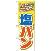 のぼり旗 塩パン パン生地でバターを包み込み・・ (TR-049)