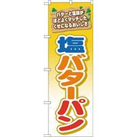 のぼり旗 塩バターパン バターと塩味がほどよくマッチ (TR-051)