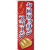 のぼり旗 クロワッサンスコーン 赤地/イラスト付き (TR-052)
