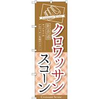 のぼり旗 クロワッサンスコーン 新食感 サックサクのクロワッサン生地のスコーン (TR-053)