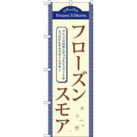(新)のぼり旗 フローズンスモア Frozen SMores (TR-057)