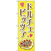 (新)のぼり旗 ドルチェピッツァ (TR-058)