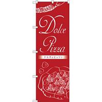 (新)のぼり旗 Dolce Pizza ドルチェピッツァ (TR-059)