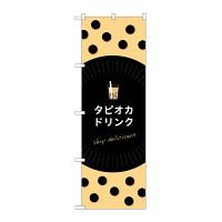 のぼり旗 タピオカ タピオカドリンク (TR-069)