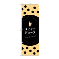 のぼり旗 タピオカ タピオカジュース (TR-070)