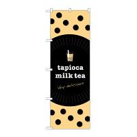 のぼり旗 タピオカ tapioca milk tea (TR-072)
