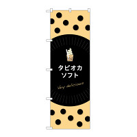 のぼり旗 タピオカ タピオカソフト (TR-073)