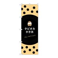 のぼり旗 タピオカ タピオカかき氷 (TR-074)