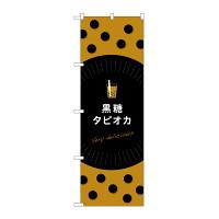 のぼり旗 タピオカ 黒糖タピオカ (TR-078)